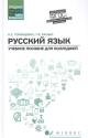 Русский язык. Учебное пособие для колледжей